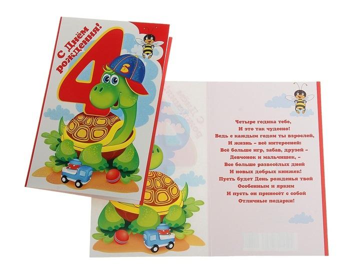 Марта, открытки на четыре года внуку