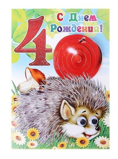 Поздравительная открытка с днем рождения 4 года