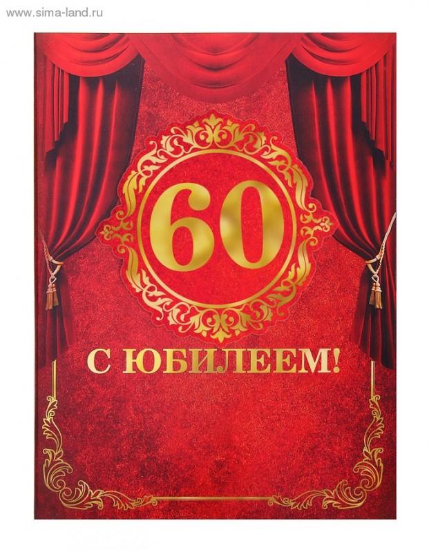 Шаблоны с 60 летием мужчине, свату юбилеем