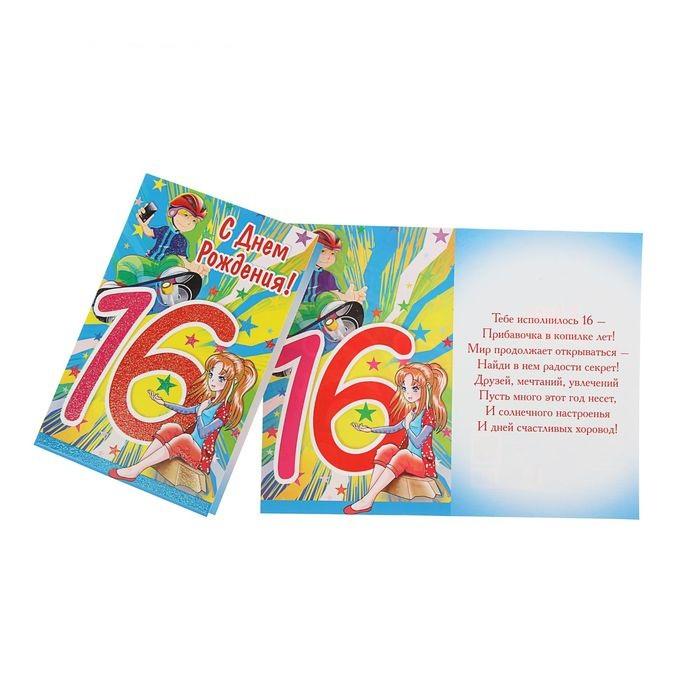 С днем рождения открытки мальчику 16 лет