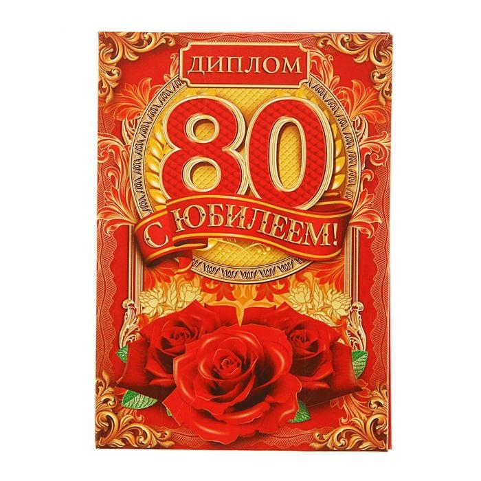 Открытки на день рождения 80, днем рождения бабушке