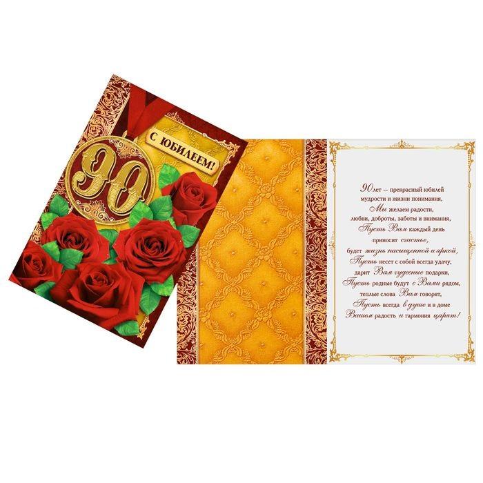 Открытки, поздравления с 90 летием открытка