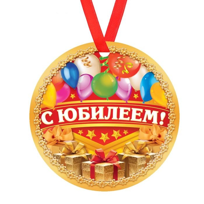 Картинки медали на юбилей прикольные, приколы ммс