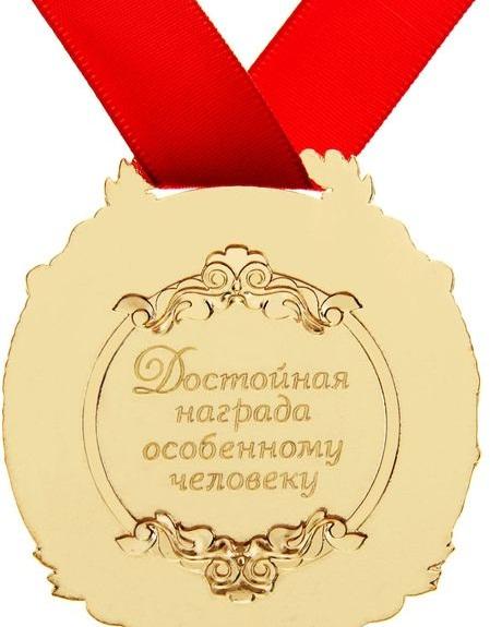Поздравления с получением награды текст