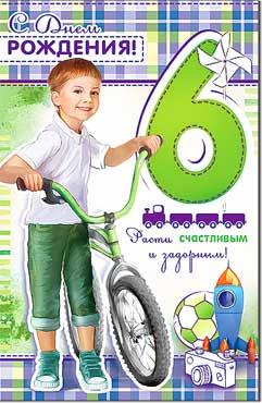 Поздравления с днем рождения мальчику 6 лет открытки, поздравления для