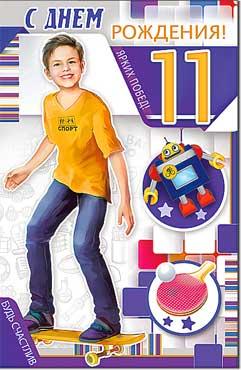 11 лет мальчик открытка