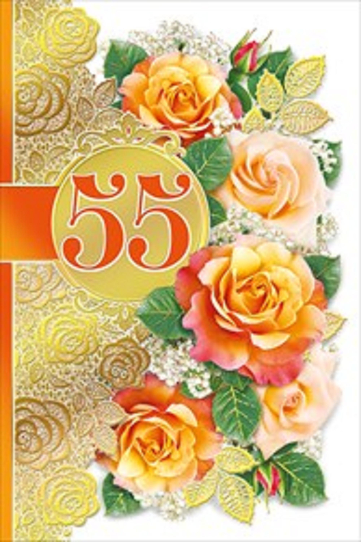Открытка к юбилею с 55 летием, открытка февраля