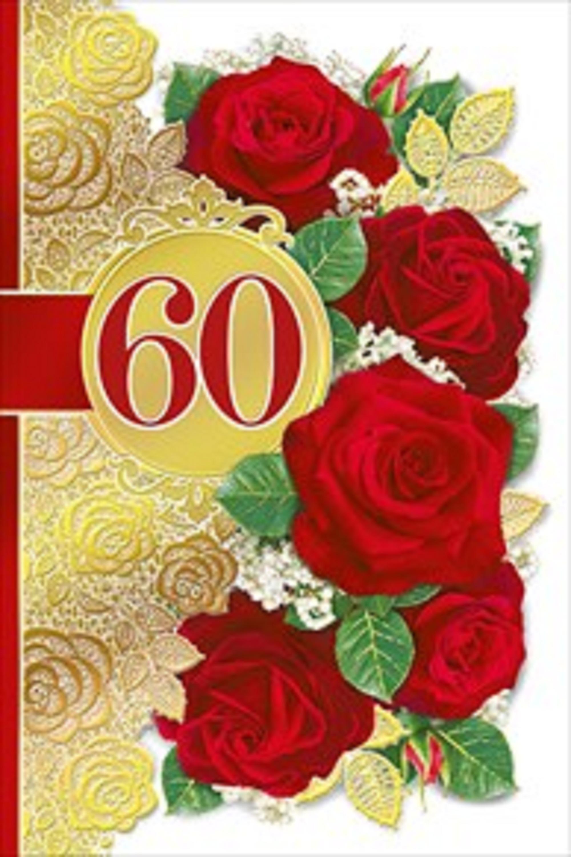Оформление открытки на юбилей 60 лет
