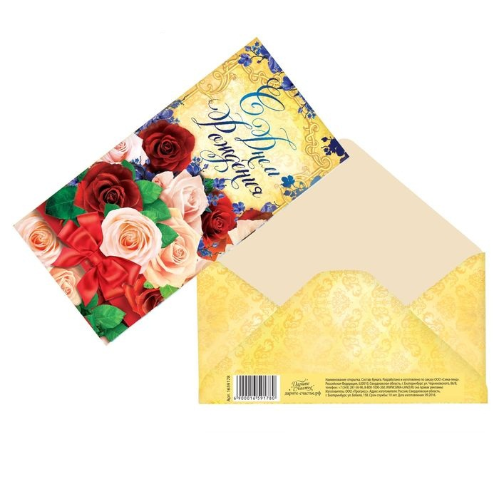 Открытка без конверта