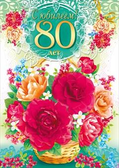 Днем рождения, открытка с 80-летием тете