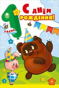 Картинки с днем рождения миши 1 год