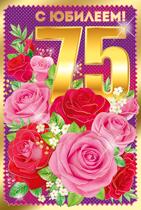 Поздравление с юбилеем 75 теще