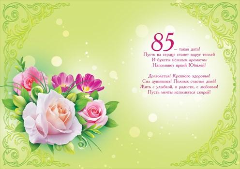 Юбилеем мама, открытка с днем рождения 85 лет бабушке