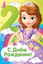 Открытки с днем рождения софийка 2 годика, днем рождения юлии