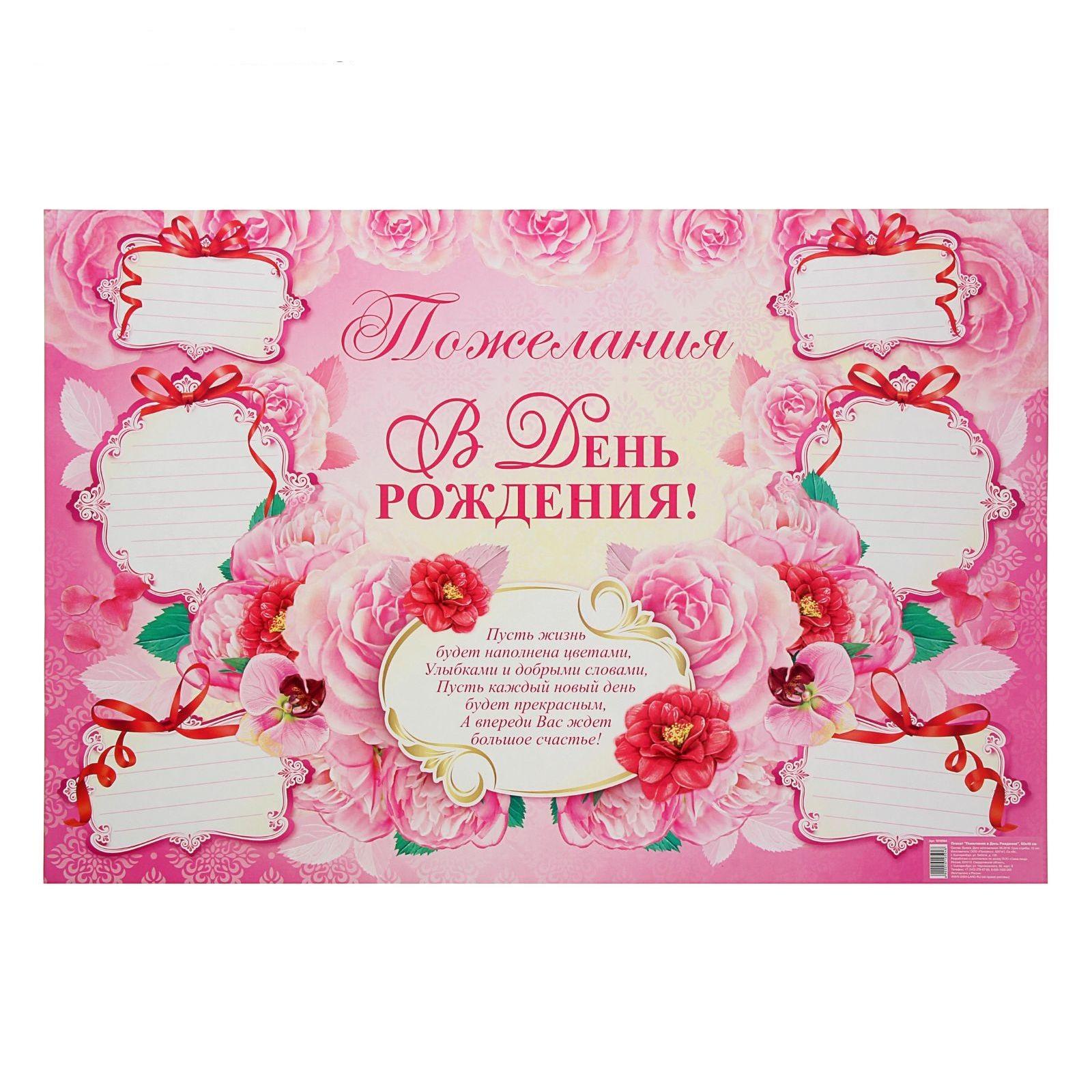 Плакат поздравление с днем рождения жене